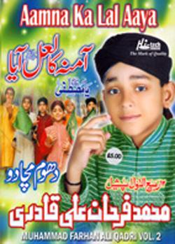 Farhan Ali Qadri - Aamna Ka Lal Aaya