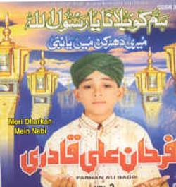 Farhan Ali Qadri - Hum Ko Bulana Ya RasoolAllah
