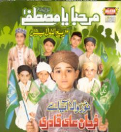 Farhan Ali Qadri - Noor Wala Aaya Hai