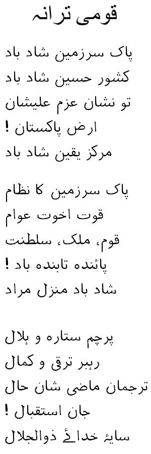 Qaumi Tarana Lyrics