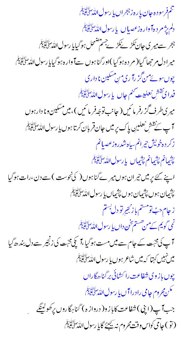 Tanam Farsooda Jaan Para